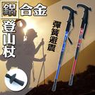 【台灣製】防滑T型4段手把登山杖/輕巧/...