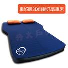 丹大戶外【車好眠】車好眠3D自動充氣車床 類逗點/北緯/雲朵TPU充氣床/車中床
