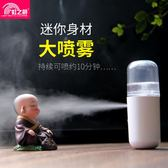 保濕器補水器加濕噴霧補水儀便攜充電手持冷噴蒸臉器保濕大噴霧美容儀新款上市-CY潮流站