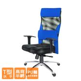 GXG 高背美臀 電腦椅 (T字扶手)TW-171 LU#訂購備註顏色