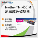 brother TN456 M 原廠高容量紅色碳粉