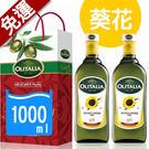 【 Olitalia 奧利塔 1L 】葵花油x2瓶禮盒X1組 (1000ml*2瓶)