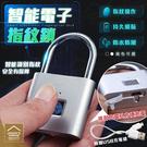 智能電子指紋鎖 快速辨識 USB充電 電子鎖 安全鎖 智慧鎖 感應鎖【BF0111】《約翰家庭百貨