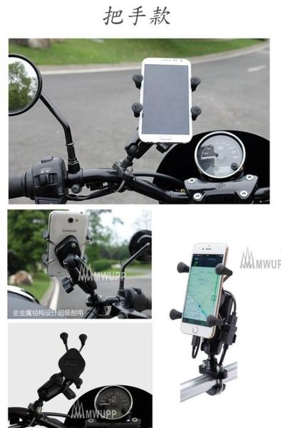 五匹手機架X型款MWUPP機車手機支架後視鏡手機架車架重機檔車橫桿龍頭把手