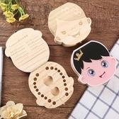 木質兒童乳牙盒男孩牙盒子女孩換掉牙齒保存紀念盒寶寶胎發收藏盒