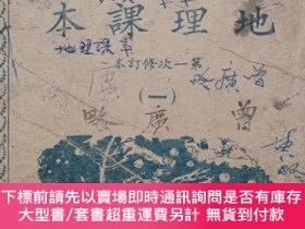 二手書博民逛書店罕見民國36年(1947年)教材:教育部審定《高級小學地理課本(一)》(30幅