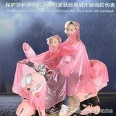 雨衣騎行透明雙人加大加厚摩托電瓶車小孩兒童母子雨衣成人雨衣