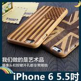 iPhone 6/6s Plus 5.5吋 木紋雕殼保護套 實木硬殼 木質彩繪紋路 卡扣兩件式 手機套 手機殼 背殼 外殼