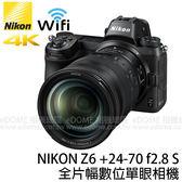 NIKON Z6 KIT 附 24-70mm f/2.8 S 贈XQD 32G+完全解析 (24期0利率 免運 公司貨) 全片幅 Z系列 FX微單眼相機