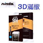 NISDA 三星 Samsung Galaxy NOTE9 N960 內縮3D滿版黑色 9H鋼化玻璃保護貼 玻璃貼 保護貼