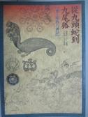 【書寶二手書T1/一般小說_JOV】從九頭蛇到九尾狐:愛上東西方神話_張進步、王新禧、冰之璇璣