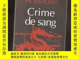 二手書博民逛書店CRIME罕見DE SANGY24040 HE JIAHONG edition de laube 出版200