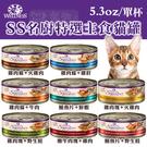 [寵樂子]《Wellness寵物健康》CORE無榖 SS名廚特選主食罐(5.3oz)單罐/主食貓罐/無穀貓罐