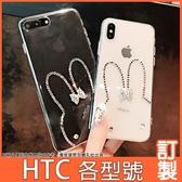 HTC U19e U12 life U12+ Desire12+ U11+ U11 EYEs 簡約小兔子鑽殼 手機殼 水鑽殼 訂製 DC