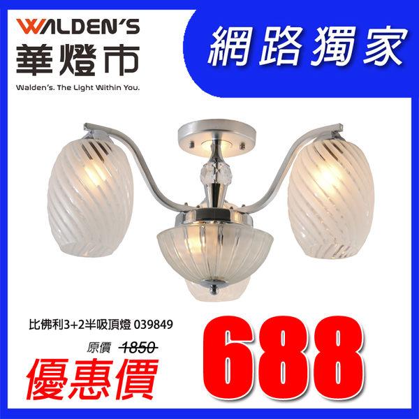 燈飾燈具【華燈市】比佛利3+2半吸頂燈 039849 時尚現代風 臥室餐廳適用 居家裝潢
