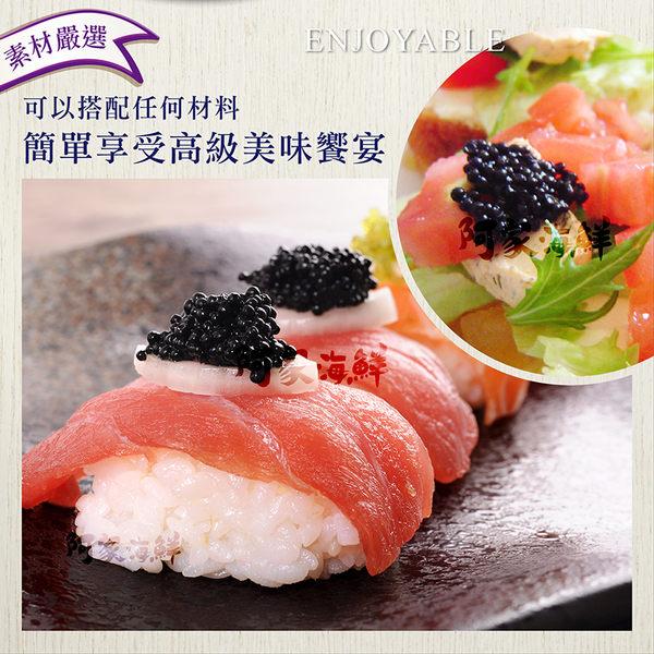 【德國Emborg】黑魚子醬 (100g±10%/瓶)#Lumpfish Caviar-Black#德國Germany#魚子醬#黑魚子