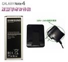 【免運費】【送電池盒】SAMSUNG Note4 N910U【配件包】吊卡盒裝原廠電池+台製座充