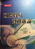 (二手書)國際貿易實務新論(修訂八版)