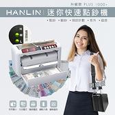 HANLIN-1000+升級迷你快速點鈔機-帶電量顯示 (驗鈔/紫光/磁感)@桃保科技