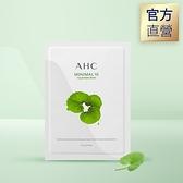 [即期良品]AHC積雪草修護親膚面膜4片/盒_效期至2021/11/01