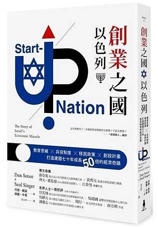 創業之國以色列:教育思維X兵役制度X移民政策X創投計畫,打造建國七十年成長50倍