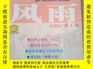 二手書博民逛書店罕見鐘山風雨(2006 1 3 4 6)Y4436