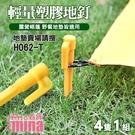 [7-11今日299免運] 露營野餐地釘 一組4入 塑膠地釘 固定釘〈mina百貨〉【H062-T】