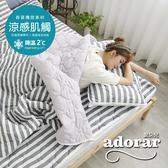 【Adorar】親水涼感透氣針織涼被-灰(4x5尺)