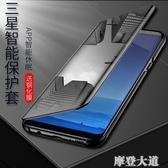三星s8 手機殼s8保護套 s9皮套s9 plus翻蓋式APP休眠s7edge曲屏鏡面『摩登大道』