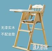 小碩士兒童餐椅實木可折疊寶寶餐椅嬰兒吃飯椅多功能BB可升降鬆木『麗人雅苑』