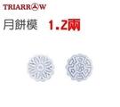 【三箭牌】1.2兩---中秋DIY圓形月餅模 TR-038B (一組4片圖案)《烘焙器具(材)》