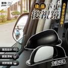 普特車旅精品【CO0166】汽車後座下車輔助鏡 二排後視鏡 廣角盲點鏡 觀察鏡 盲點鏡