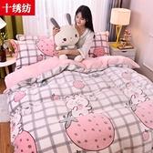 床單套 雪花絨四件套珊瑚絨冬季保暖雙面絨床單被套法蘭絨床上用品三件套 歐韓流行館