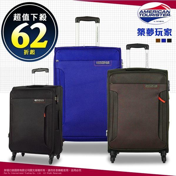 《熊熊先生》超值63折 新秀麗 25吋 大容量 行李箱 築夢玩家 美國旅行者 Samsonite 可擴充 旅行箱