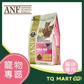 ANF 特級幼母貓 3kg【TQ MART】