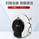 家用全自動掃地機器人智能超薄掃吸拖一體規劃式清掃吸塵器  LN4016【東京衣社】