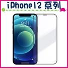 Apple iPhone12 Pro Max mini 滿版9H鋼化玻璃膜 螢幕保護貼 全屏鋼化膜 全覆蓋保護貼 (正面)
