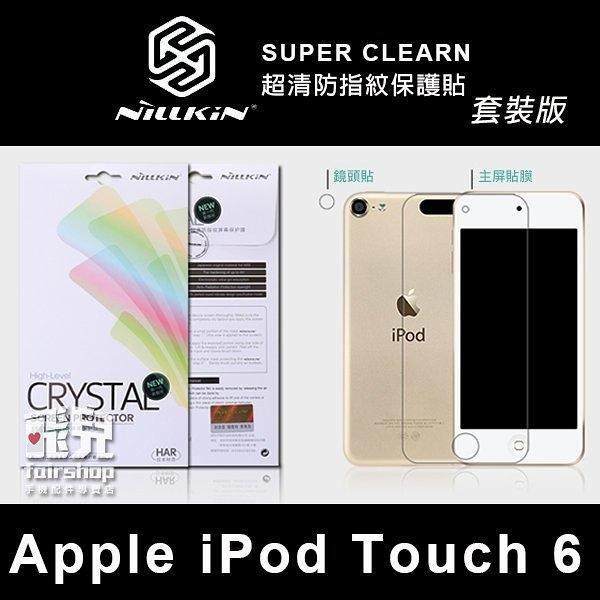 【妃凡】原色保護!NILLKIN APPLE iPod Touch 6 超清防指紋保護貼 高清 耐磨 亮面 含鏡頭貼