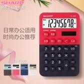 SHARP夏普官方EL-760R可愛卡通計算器時尚糖果色小巧便攜韓版個性電子 雙十二全館免運