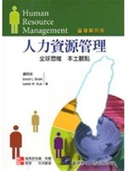 (二手書)人力資源管理-全球思維 本土觀點(Byars & Rue:Human Resource Manage..