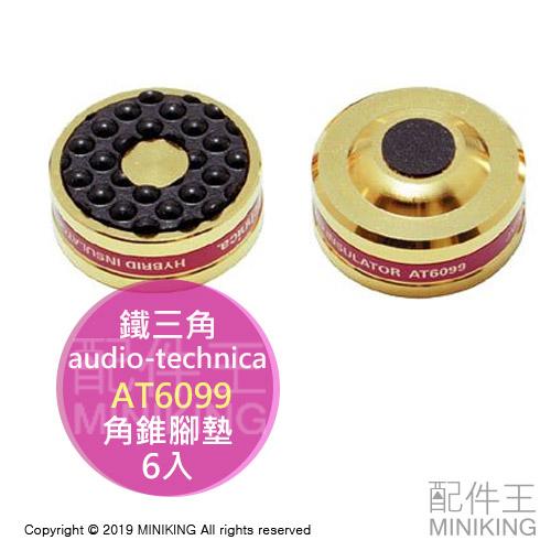 日本代購 audio-technica 鐵三角 AT6099 音響 喇叭 角錐 避震 腳墊 防震 一組6入