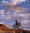 二手書博民逛書店 《單車環球夢》 R2Y ISBN:9868030404│Rhythms Monthly
