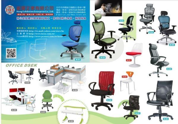 HY-Y194-7  4人座820A銀網面(黑皮)排椅
