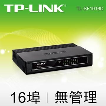 TP-LINK TL-SG1016D 16埠Gigabit交換器