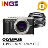 【人帶景鏡組】OLYMPUS E-PL9+M.ZD 17mm F1.8 元佑公司貨 人像定焦鏡KIT組 4K微型單眼