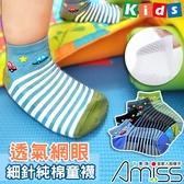 (2雙組)【透氣網眼】細針精梳棉輕薄止滑童襪-條紋車 3-6歲/7-12歲-A210-27