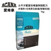 ACANA愛肯拿-太平洋饗宴挑嘴貓無穀-多種魚+玫瑰果全齡貓1KG/2.2LB