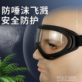 防霧護目鏡護目平光鏡防飛濺防護眼鏡騎行防飛沫防風塵透明護眼罩 polygirl