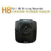 贈16G記憶卡 發現者 H8 智慧全能 行車記錄器 高畫質超強夜視 GPS測速警示 軌跡記錄