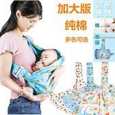 揹帶初生兒嬰兒背帶橫抱式前抱式透氣四季 寶寶小孩側抱背巾抱袋
